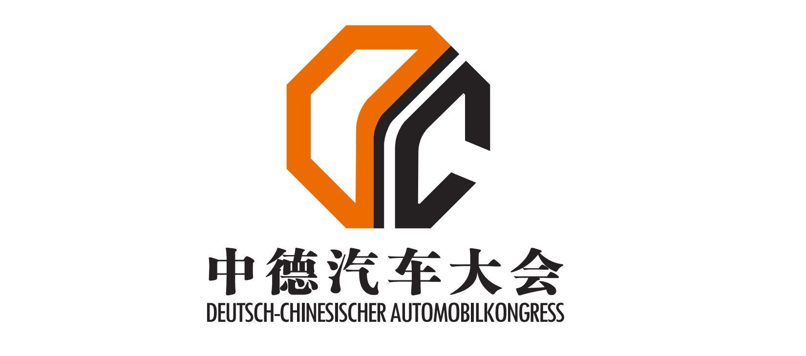 Logo des Deutsch-Chinesischen Automobilkongresses